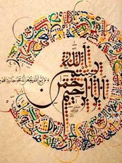 ইসলামি আদর্শ ও মতবাদ